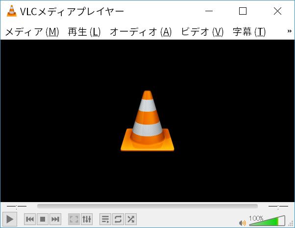 VLCメディアプレイヤー起動後