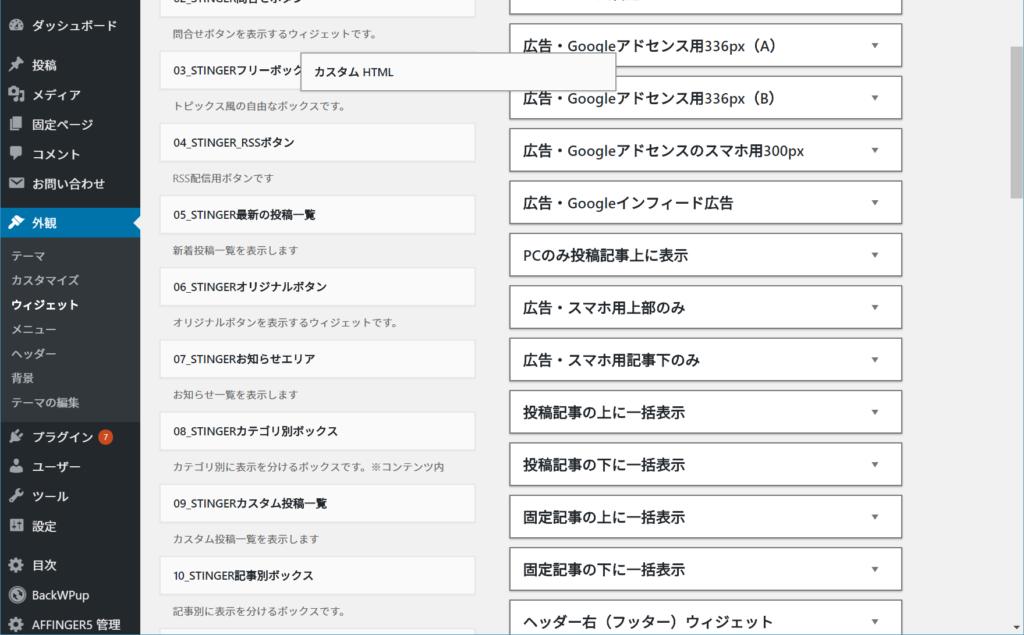 ワードプレス管理画面のウィジェットでカスタムHTMLをドラッグアンドドロップ