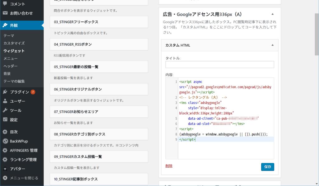 ワードプレス管理画面でカスタムHTMLのコードを設定
