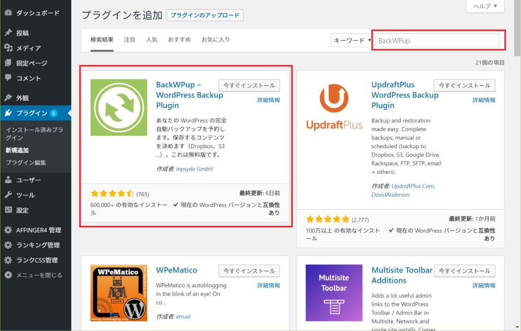 検索結果からBackWPupの今すぐインストールを選択