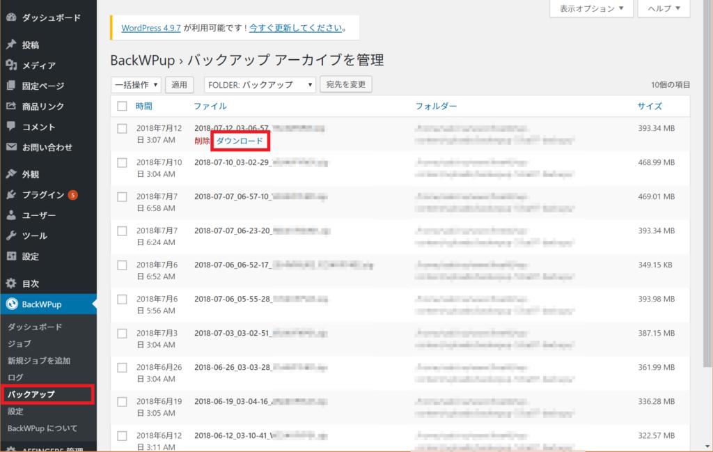 BackWPupのバックアップファイルをダウンロード