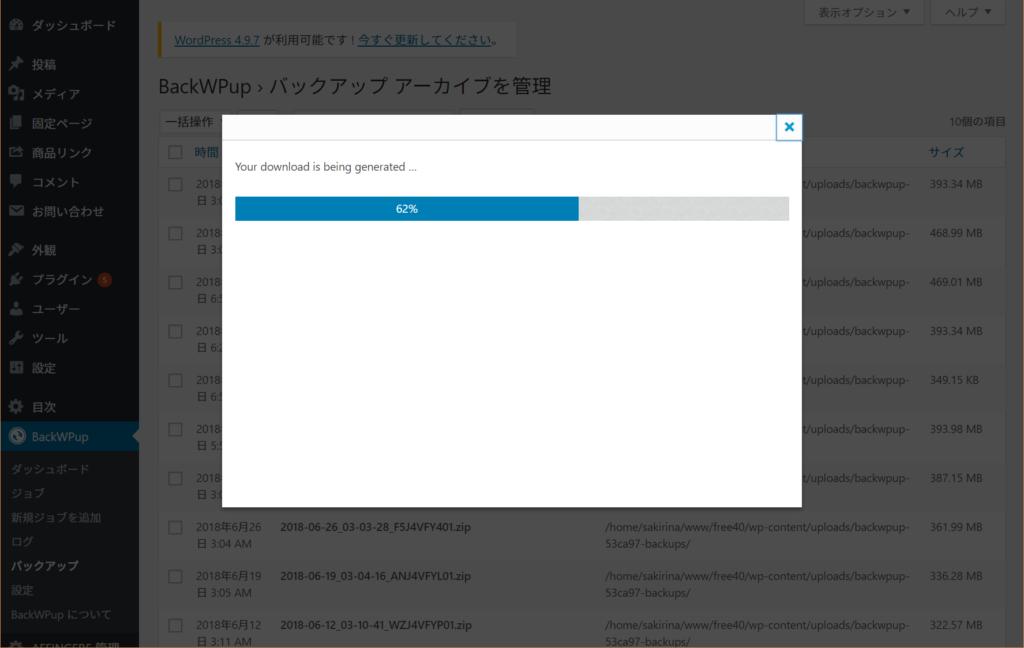 BackWPupのバックアップファイルダウンロード中