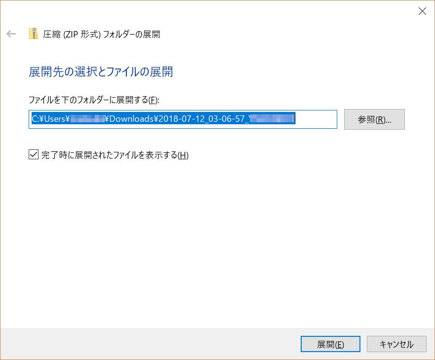zipファイルの解凍先を指定