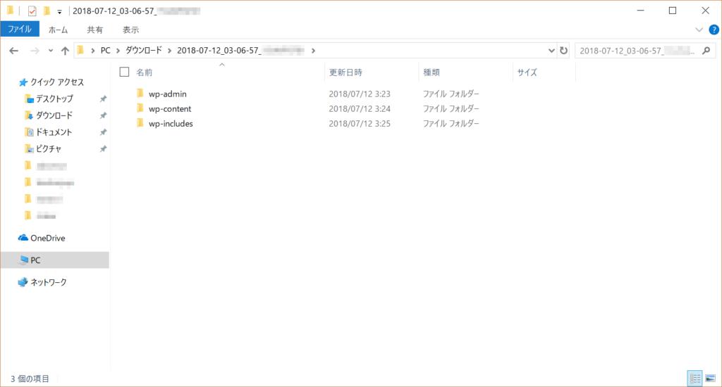 ファイル解凍完了