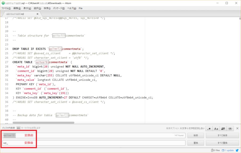 SQLファイルのテーブル名の変換