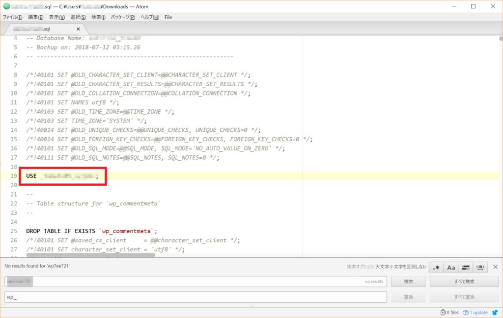 SQLファイルにデータベース名をUSE指定