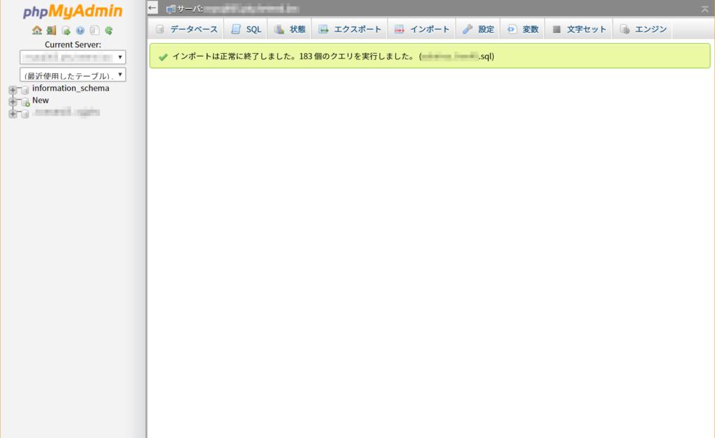 SQLファイル反映完了!
