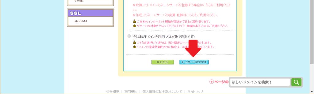 ネームサーバ設定変更ボタンを押す