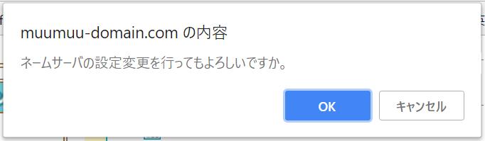 ネームサーバ設定変更の確認ダイアログ