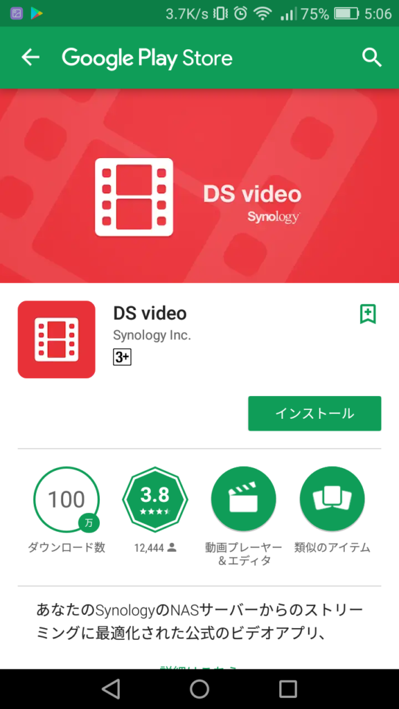 Play ストアで DS video をインストール