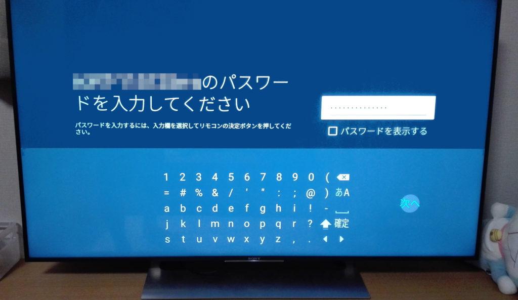 WiFiのパスワード(暗号化キー)を入れる