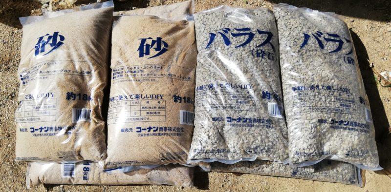 砂と砕石(バラス)を5袋ずつ購入