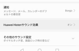 「Huawei Histenサウンド効果」を選択