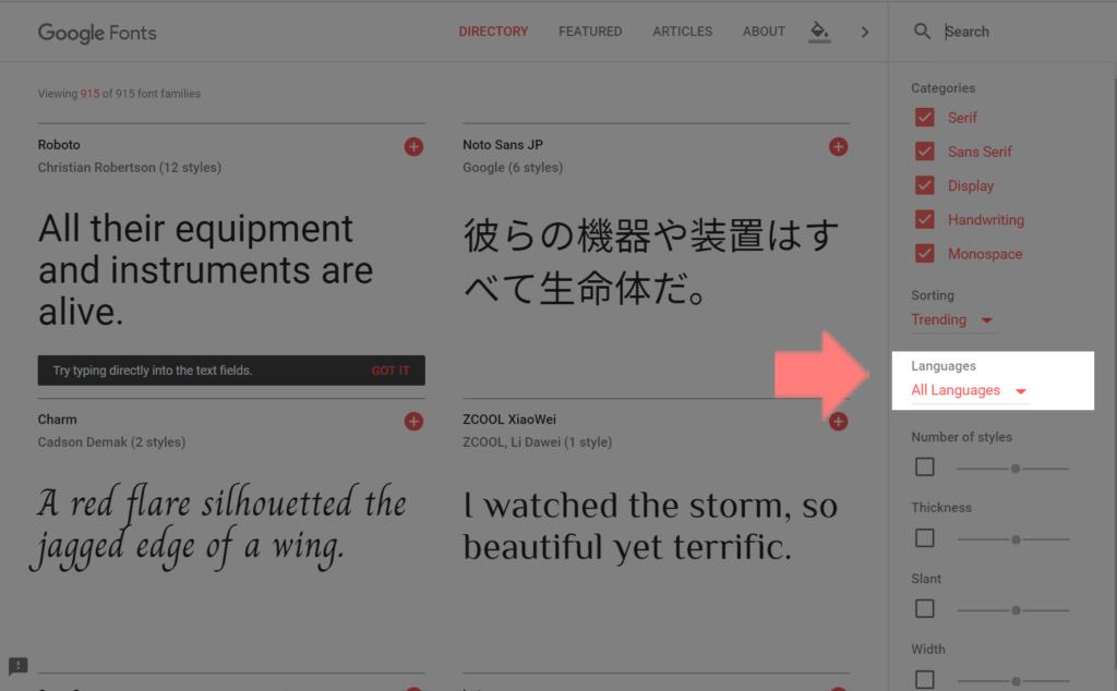 Google Fontsで言語を選ぶ