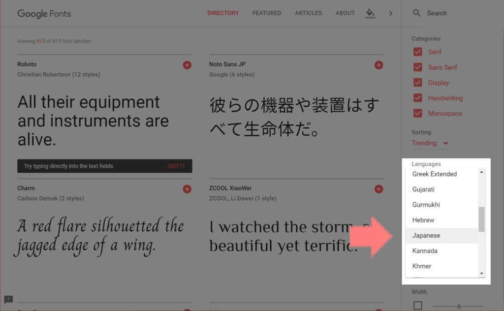 言語をJapaneseにする