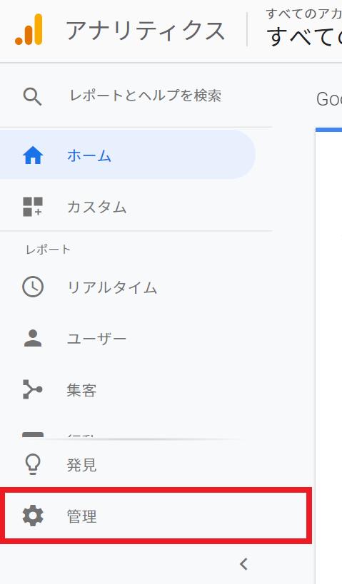 Googleアナリティクスの管理画面へ移動する
