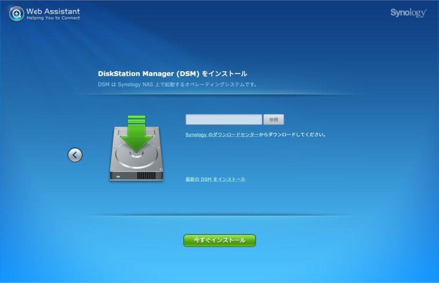 DSMのインストールファイルの選択