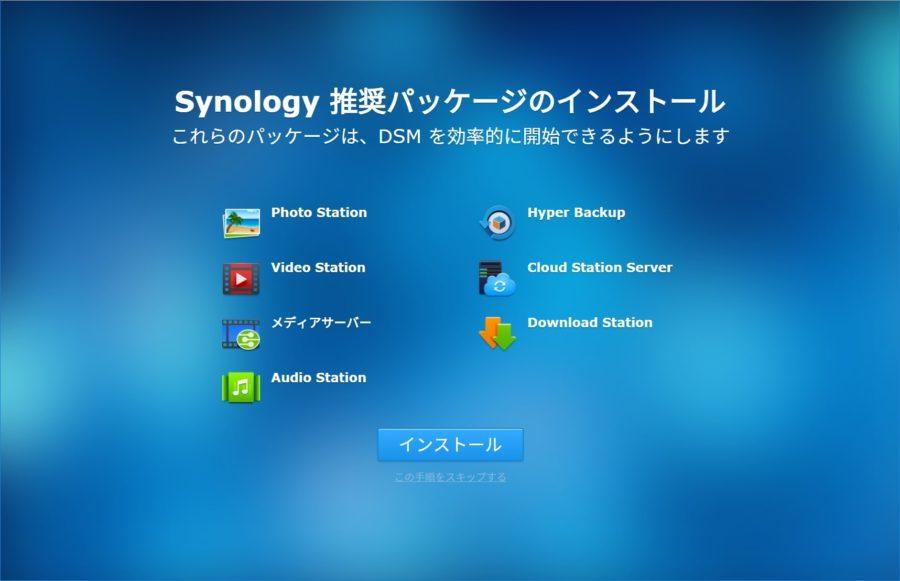 Synology推奨パッケージのインストール