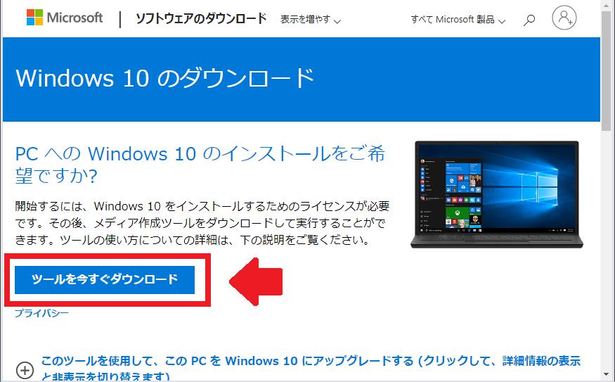Windows10 アップグレードツールをダウンロード