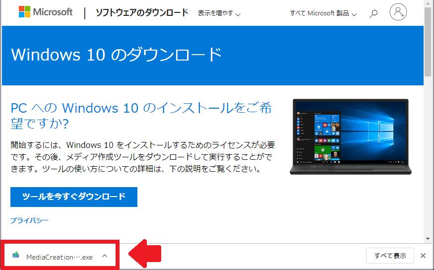 Windows10 アップグレードツールを実行