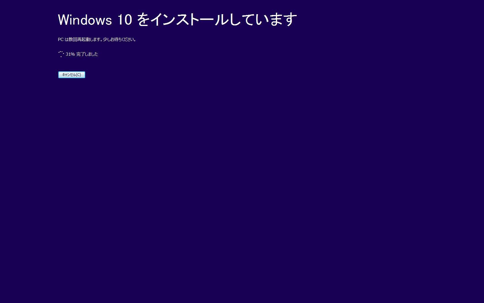Windows10 をインストール中