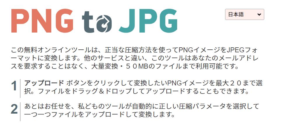PNG to JPG に移動する