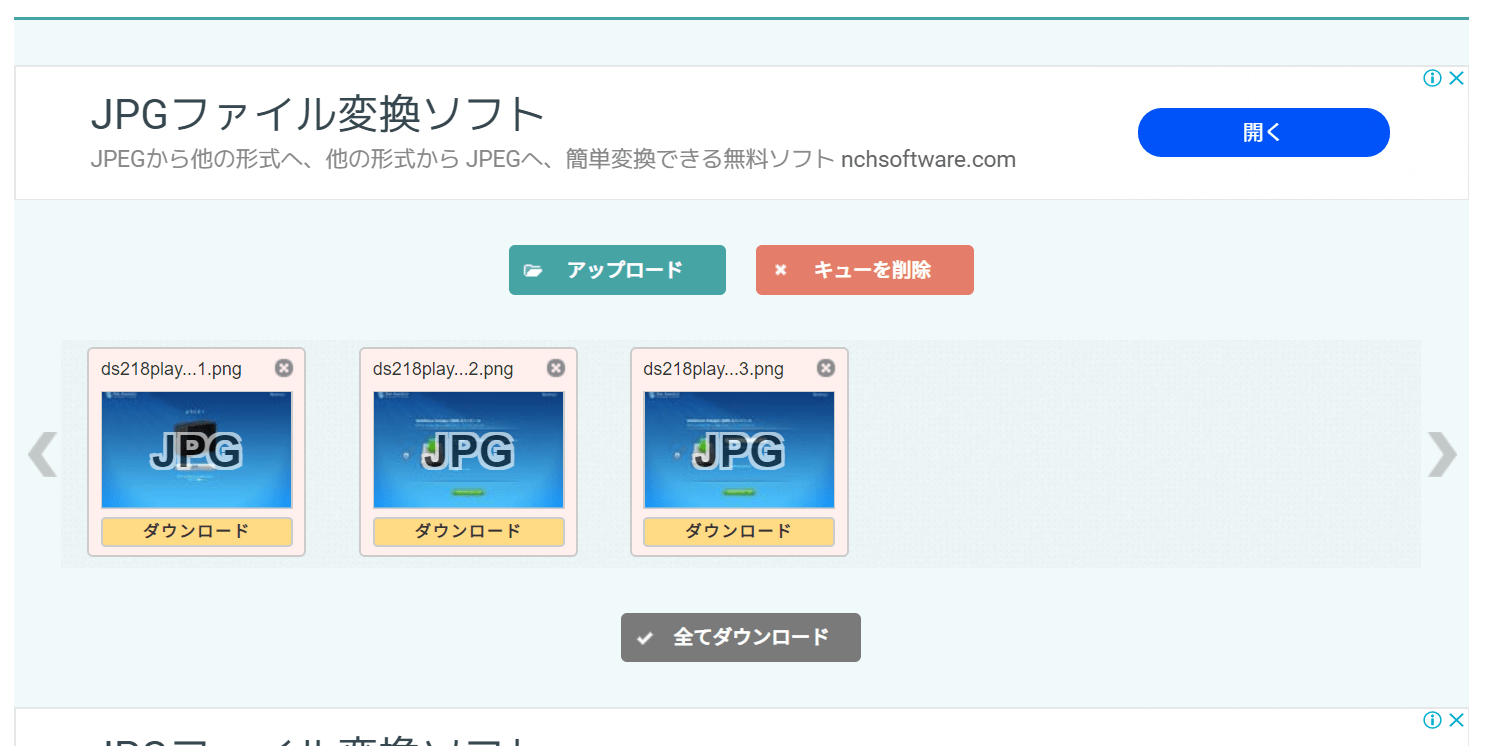 JPEGに変換完了!