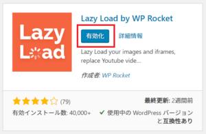 ワードプレスプラグイン Lazy Load by WP Rocket を有効化