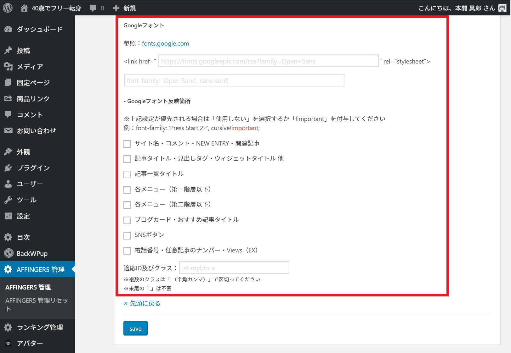 AFFINGER5管理のGoogleフォント設定をぜんぶ外す!