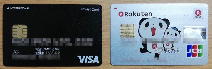 インヴァストカードと楽天カードを見比べる