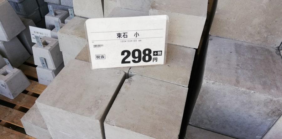 束石を購入