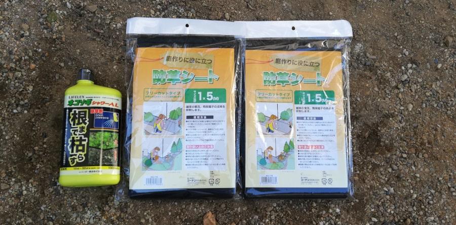 除草剤1つと防草シート2つを購入