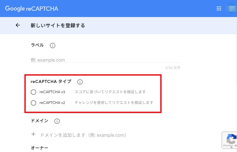 reCAPTCHAタイプを選択。v3で問題なし。