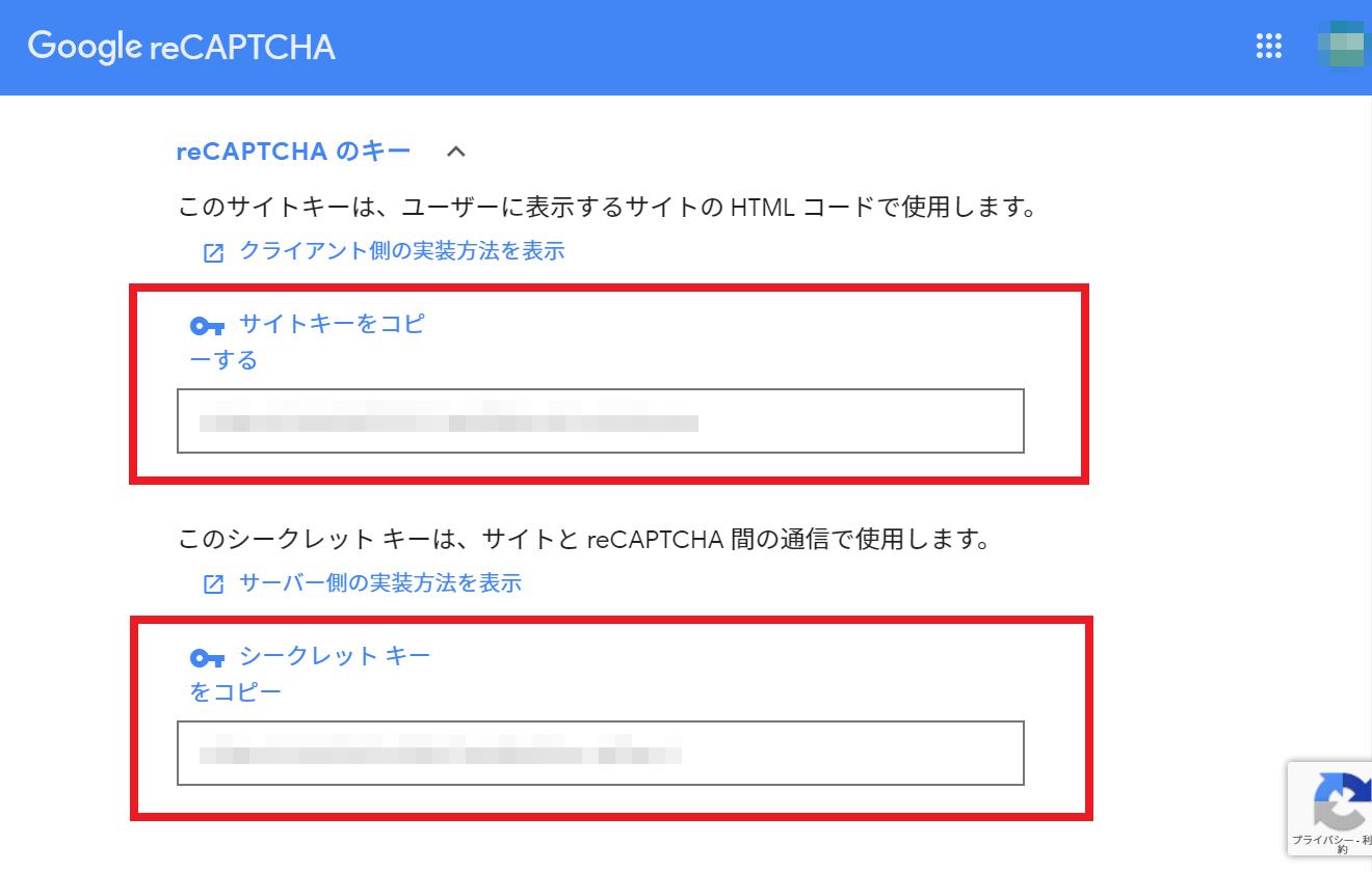 「reCAPTCHAのキー」を開いてサイトキー、シークレットキーをコピーする