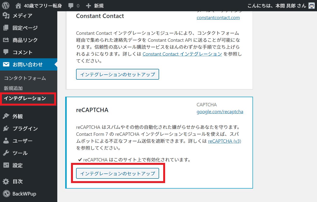 Contact Form 7の管理画面でreCAPTCHAを設定する。