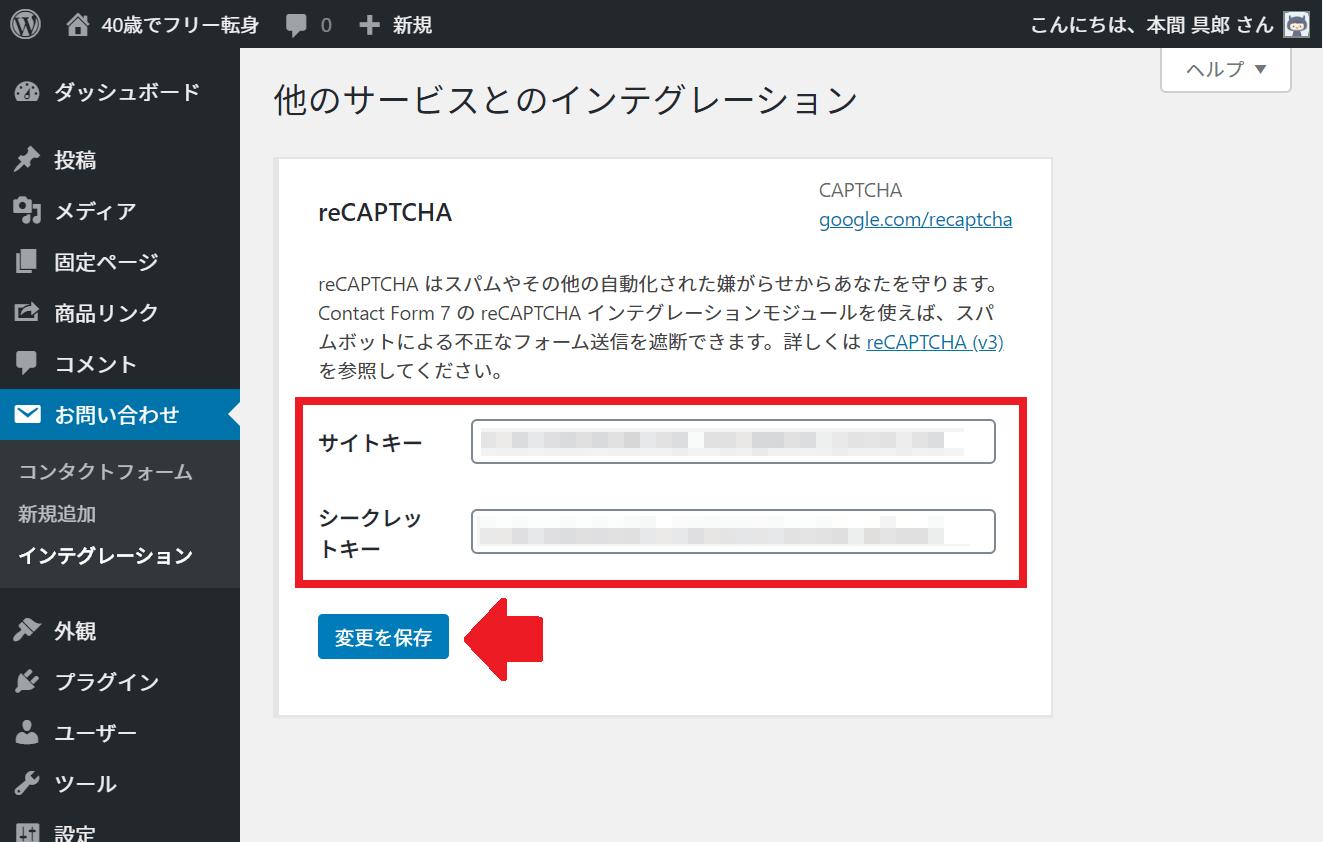 ワードプレスのお問い合わせで先ほどコピーしたサイトキーとシークレットキーを貼り付ける