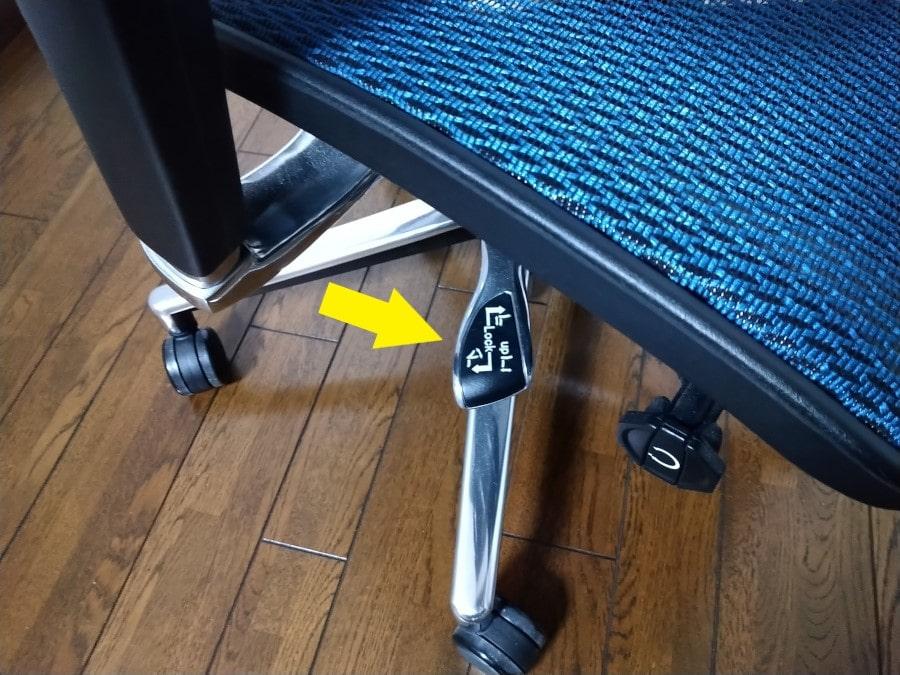 レバーを前にすると座面を前後に動かせるようになる。