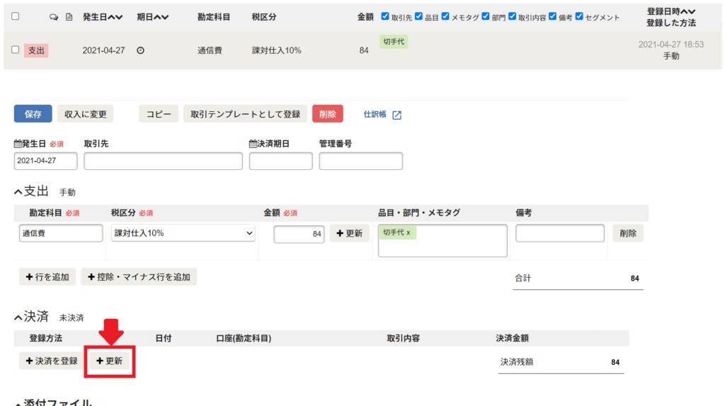 未決済の通信費を登録したら、登録された行を開いて「決済」欄にある「+更新」ボタンを押します。