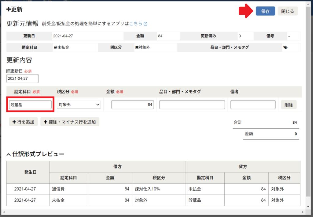 更新画面で勘定科目「貯蔵品」を指定して保存。