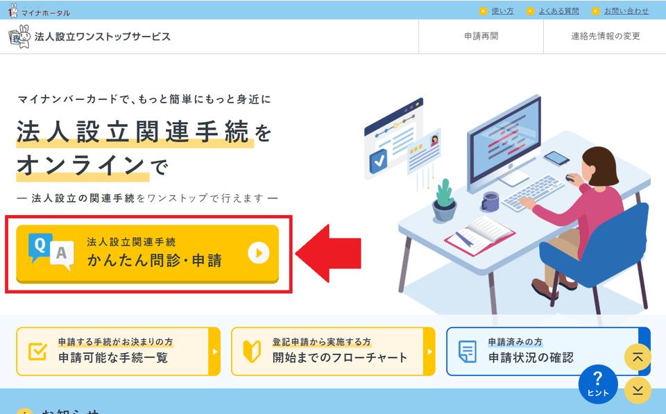法人設立関連手続きかんたん問診・申請のページに移動するボタンはこれ